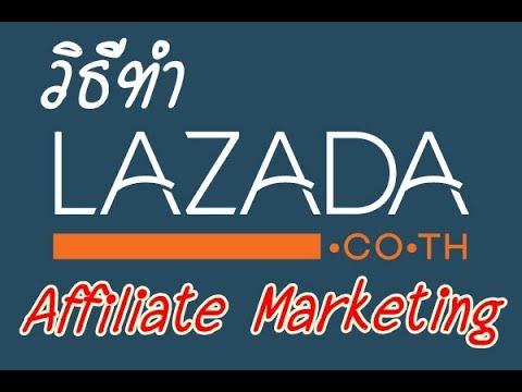 วิธีทำ Lazada Affiliate Marketing ขายสินค้าแบบไม่สต๊อค