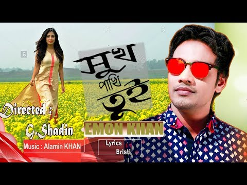 Emon Khan New Bangla Song 2018 | Sukh Pakhi | Official Music Video 2018 | Shoshi Entertainment
