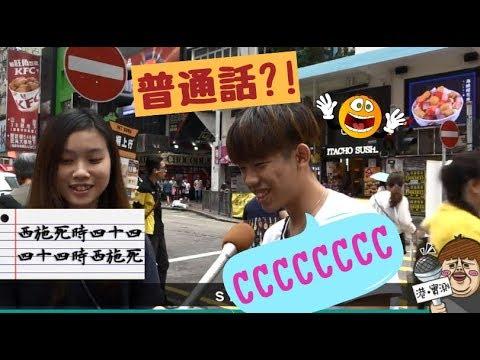 【港實測】笑人哋啲普通話?入嚟挑戰下識唔識讀!