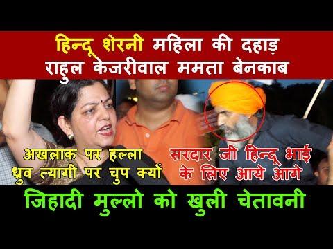शेरनी हिन्दू महिला की दहाड़ | राहुल केजरीवाल ममता बेनकाब Dhruv Tyagi  पर चुप क्यों ?