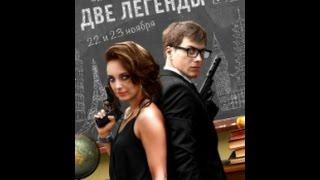 Сериал Две легенды Трейлер (2014)