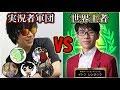 ポケモン実況者軍団VS世界王者とーしんポケモンカード6本勝負【ポケカ】