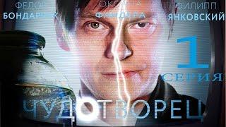 Чудотворец - 1 серия / 2014 / Сериал / HD 1080p
