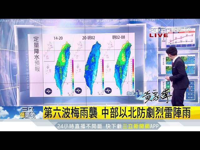 第六波梅雨鋒面襲!中部以北防劇烈雷陣雨|三立準氣象|20190623|三立新聞台