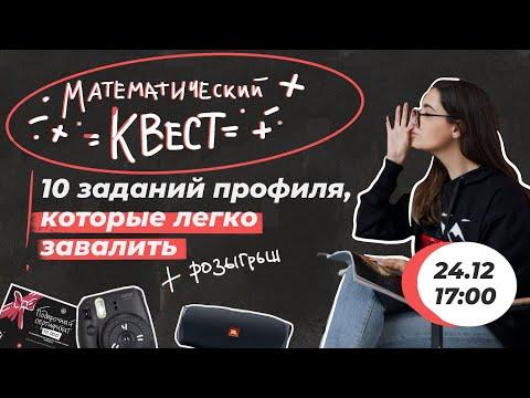 Математический квест   10 заданий, которые легко завалить   ЕГЭ профильная математика
