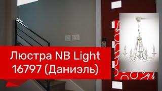 Люстра NB LIGHT 16797 (NB LIGHT 30105-cl221-pla000-cp000 Даниэль) обзор