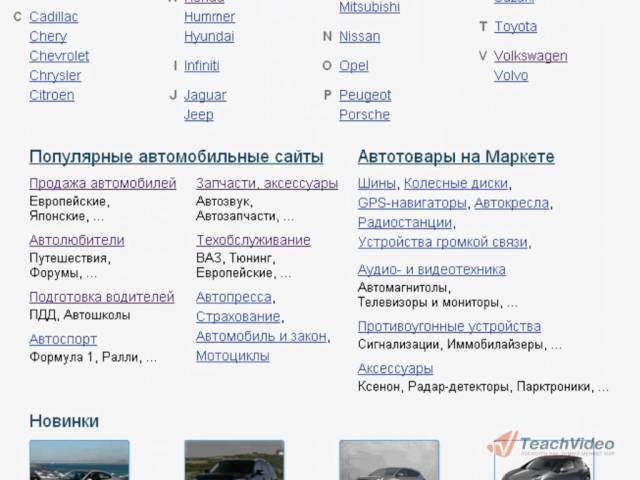 Знакомство с сервисом «Яндекс. Авто» (1/6)