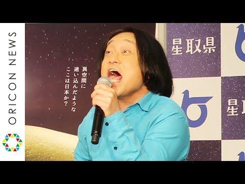 永野、サンシャイン池崎のネタパクる 篠原ともえはブルゾンなりきり 『鳥取県は「星取県」になりました』記者発表会