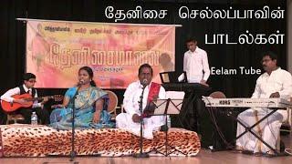 தமிழீழ விடுதலை பாடல்கள் | தேனிசை செல்லப்பா பாடல்கள்| Thenisai Sellappa Songs