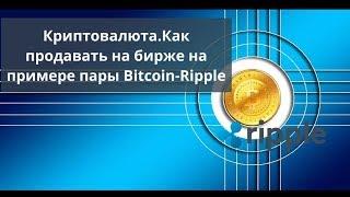 Майнинг дома. Криптовалюта. Как продавать на бирже на примере пары Bitcoin-Ripple