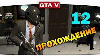 ч.12 Прохождение GTA 5 - Горе грабители