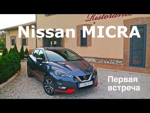 2017 Nissan Micra, первая встреча - КлаксонТВ