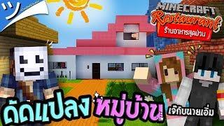 Minecraft | ร้านอาหารสุดป่วน - ดัดแปลงหมู่บ้านเจ๊กับนายเอิ่ม ツ