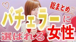 バチェラー・ジャパン♡選ばれる女性【総まとめ】 蒼川愛 検索動画 25