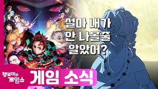 [게임소식] 귀멸의 칼날 히노카미 혈풍담 공개된 정보 총 정리!