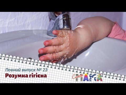 Розумна гігієна. Повний випуск 23 | Статус МАМА
