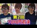 【第2回】たった1000円でより多くの価値ある景品を取った男が最強選手権!!【クレーンゲーム】