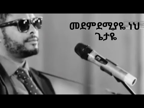 Download መደምደሚያዬ ነህ/ዘማሪ አገኘሁ ይደግ/Medemdemyaye neh/Agegnehu Yideg song