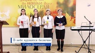 В небе кружится беспечно    Сестри Делитканич