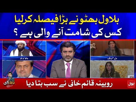 Bilawal Bhutto Big Decision - Tabdeeli with Ameer Abbas