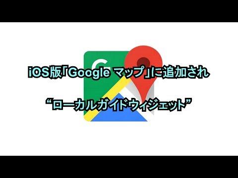 """iOS版「Google マップ」に追加された""""ローカルガイドウィジェット"""""""