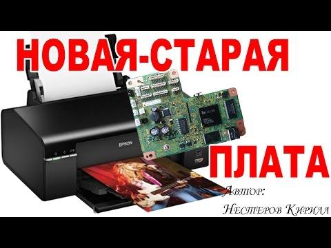 Ремонт принтера Epson T50 и материнская плата