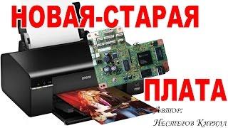 Ремонт принтера Epson T50 и материнская плата(, 2016-08-06T15:30:00.000Z)