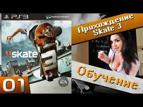 Skate 3 - 1 Серия - Обучение  (Хочешь видеть продолжение - ставь лайк!)