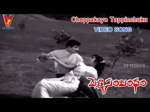 CHEPPAKAYE  TAPPINCHUKU  VIDEO SONG | PELLI SAMBANDHAM | KRISHNA | KRISHNAM RAJU | V9 VIDEOS