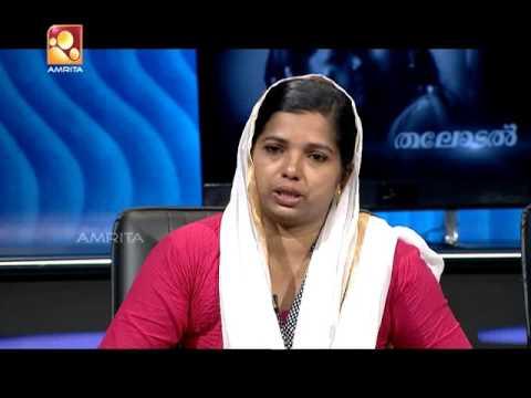 Kathayallithu Jeevitham   Laila Suhair Case   10th April 2017   Epiosode : 1