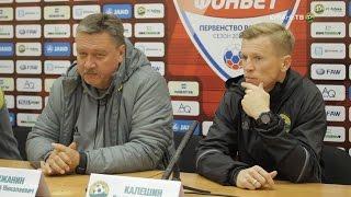 После матча: пресс-конференция тренеров