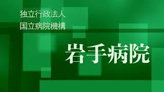 独立行政法人 国立病院機構 岩手病院PRビデオ