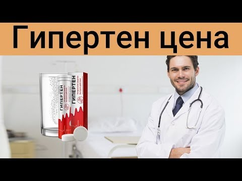 Гипертен Препарат Цена