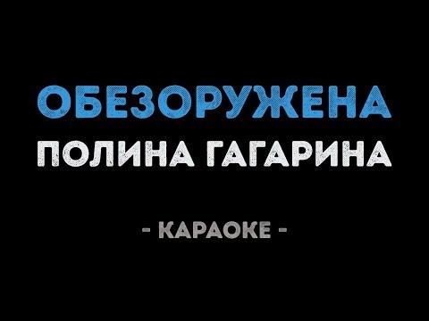 Полина Гагарина - Обезоружена (Караоке)
