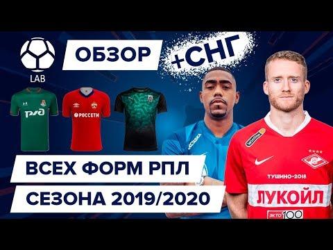 Обзор всех форм РПЛ сезона 19/20 + СНГ