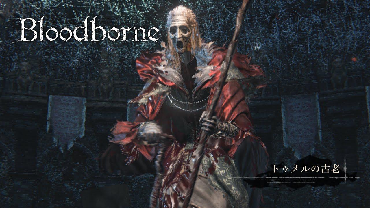 Bloodborne 寄生蟲 夜空の瞳を使ってトゥメルの古老 冷たい深淵血 ...