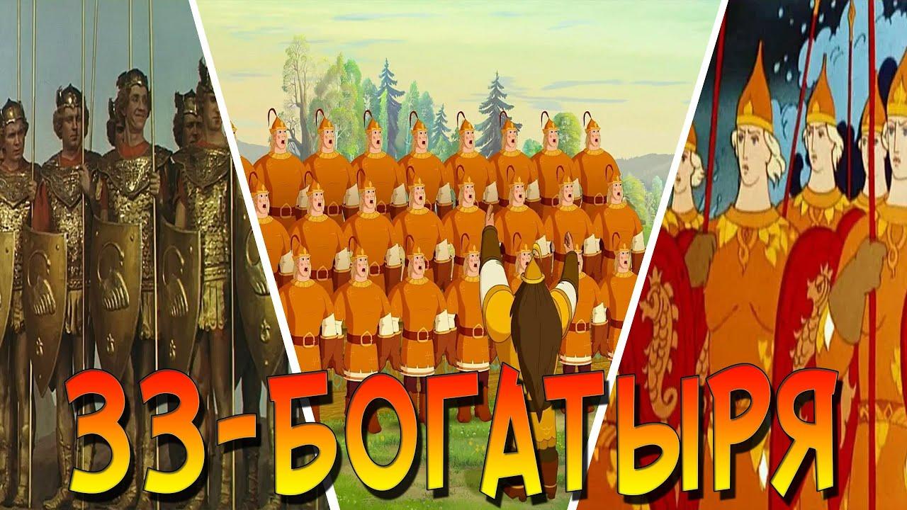 поздравление от 33 богатырей собрал
