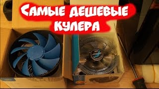 Самые дешевые кулера DEEPCOOL GAMMA ARCHER  и ZALMAN CNPS80F(Самые дешевые кулера DEEPCOOL GAMMA ARCHER и ZALMAN CNPS80F http://www.citilink.ru/catalog/computers_and_notebooks/parts/coolers/671735/ ..., 2016-11-19T17:04:00.000Z)