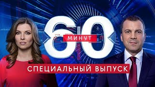 60 минут по горячим следам (вечерний выпуск в 18:40) от 08.09.2020