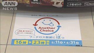 """食品ロス削減に向け ローソン""""値引き""""実験開始(19/06/11)"""