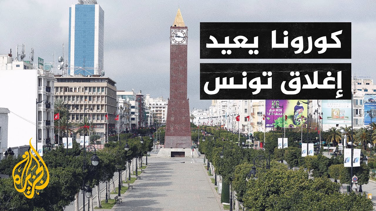 تونس.. تشديد إجراءات الإغلاق بسبب ارتفاع الإصابات بفيروس كورونا  - نشر قبل 7 ساعة