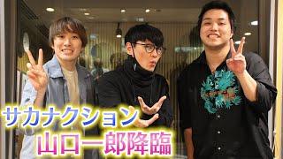 YouTube動画:【神回】サカナクションの山口一郎さんがトミー(音楽知らない男)を改心させるドキュメンタリー