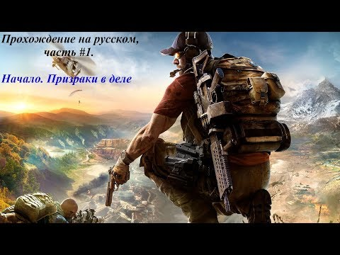 Tom Clancy's Ghost Recon Wildlands. Прохождение на русском, часть #1. Начало. Призраки в деле