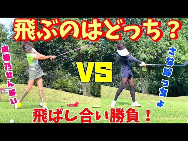 飛ばし合いガチ勝負!さなぱっちょとドラコン対決!【ゴルフ対決】