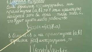 Лекция 13.Основные свойства определенного интеграла