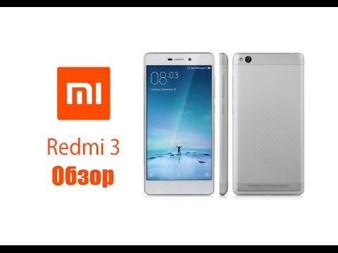 Смартфон Xiaomi Redmi 3 , смотри новинку 2016 года Xiaomi Redmi 3 !!!