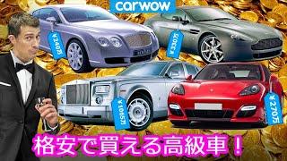 【格安で買える高級車 Top15】安くても高級に見える車をランキング形式でご紹介!
