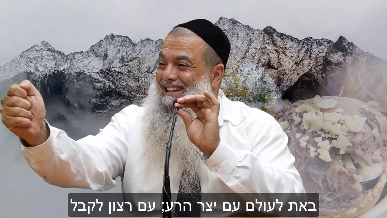 למה באנו לעולם? - הרב יגאל כהן HD - חובה לראות