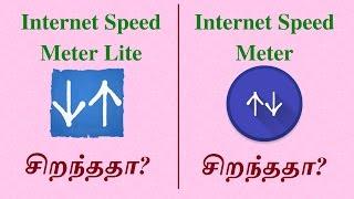 Comparison Between Internet Speed Meter Lite and Internet Speed Meter App screenshot 4