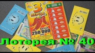 Лотерея МСЛ ► Три перца! Жарим джекпот!!!